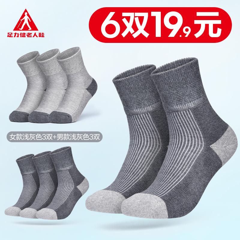 足力健老人袜6双袜子女中筒厚款秋冬男袜中老年休闲运动吸汗棉袜