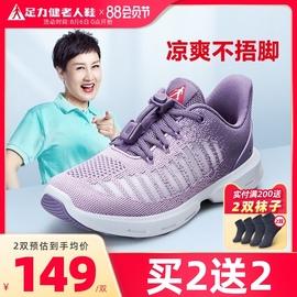 足力健老人鞋中年妈妈鞋网鞋运动鞋女夏缓震网面2021新款休闲平底