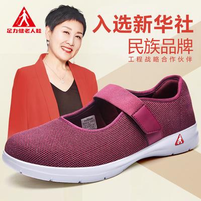 足力健女鞋2019新款秋鞋一字扣妈妈鞋软底舒适布鞋平底老年奶奶鞋
