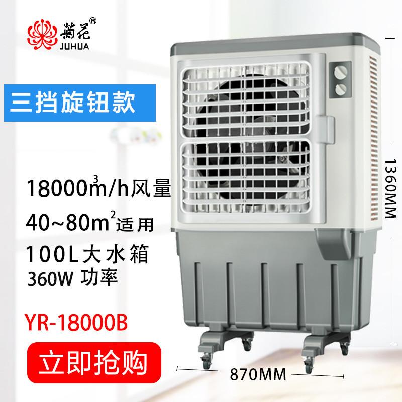 水冷大空间单冷空调扇制冷冷风机