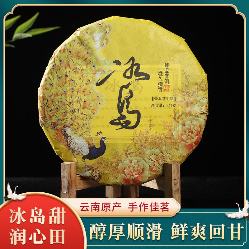 2021 spring Icelandic ancient tree raw tea 357g big cake special scraped oil sweet Lincang Puer tea gift