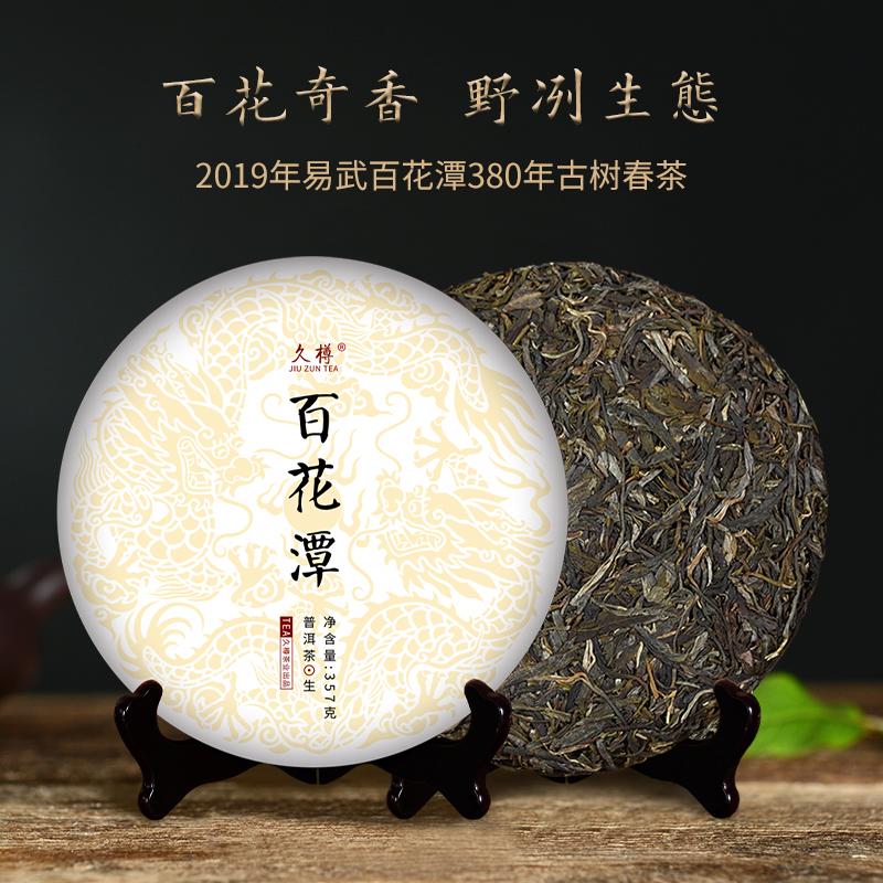2019 spring tea Yunnan Puer tea Puer tea raw tea cake tea baihuaqingtan high stem ancient tree pure raw tea
