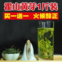 斤装买一送一包邮500g1年新茶霍山黄芽黄茶2017高田世家