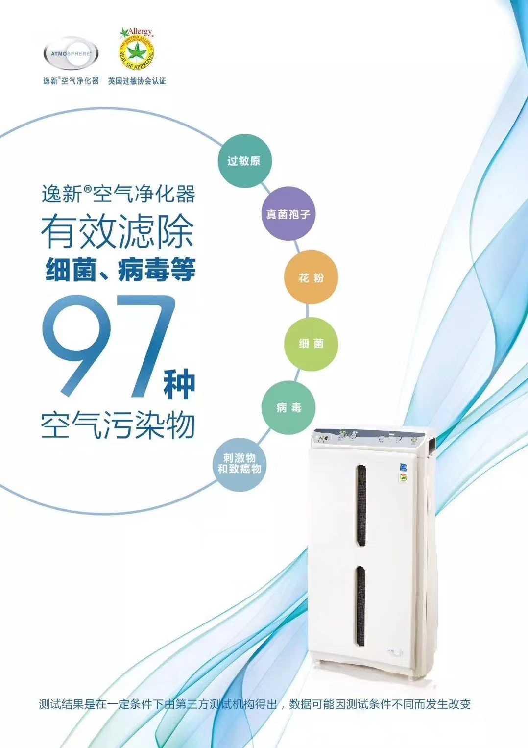 [小锋Amway安利纽崔莱空气净化,氧吧]国产家用安利逸新空气净化器室内氧吧除月销量0件仅售8349元