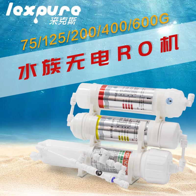 水族养鱼简易RO机鱼缸过滤器换水补水 无泵RO纯水机 降硬度净水器