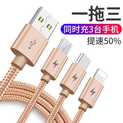 三合一数据线一拖三充电线iPhone苹果华为oppo小米type-c二合一车载安卓3a多头充电器快冲三头多功能手机加长