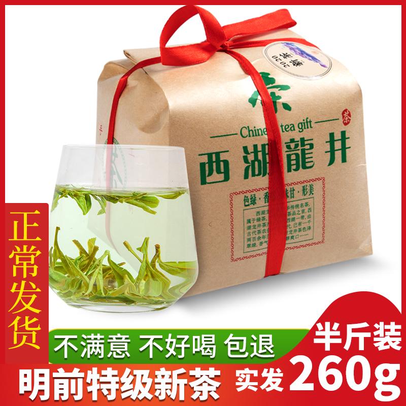 Чай Сиху Лунцзин Артикул 619401688010
