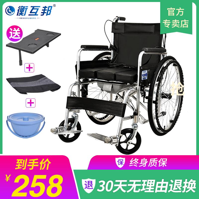 衡互邦轮椅折叠轻便带坐便器老人老年便携残疾人轮椅车小型手推车