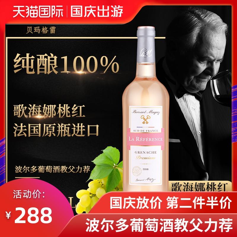 (用708元券)bm贝玛格雷(歌海娜)法国原白葡萄酒