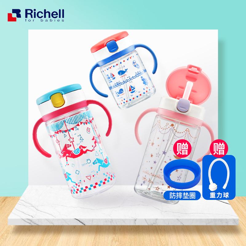 Richell/利其尔 儿童防漏水杯吸管杯 婴幼儿宝宝学饮杯便携带把手