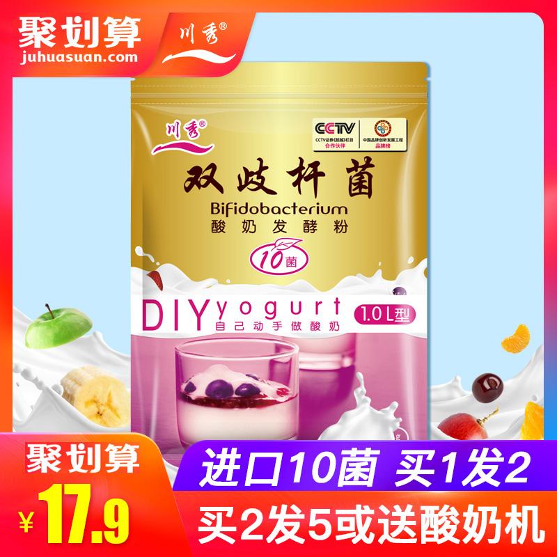 买2发5川秀双歧杆菌10菌酸奶发酵粉家用酸奶机益生菌酸奶发酵菌粉