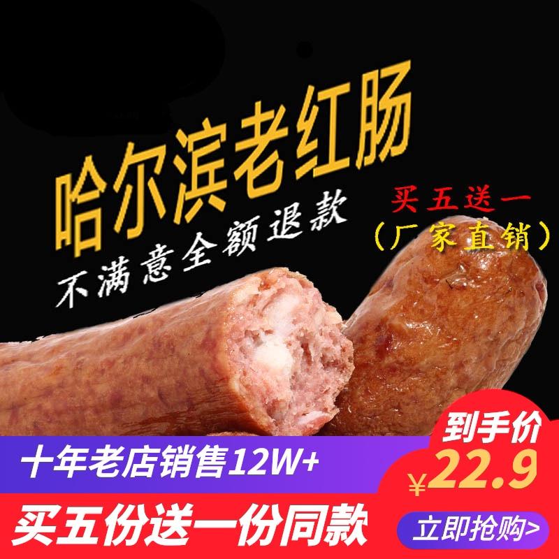 正宗哈尔滨红肠即食蒜香味俄罗斯香肠东北特产礼盒450g买五送一