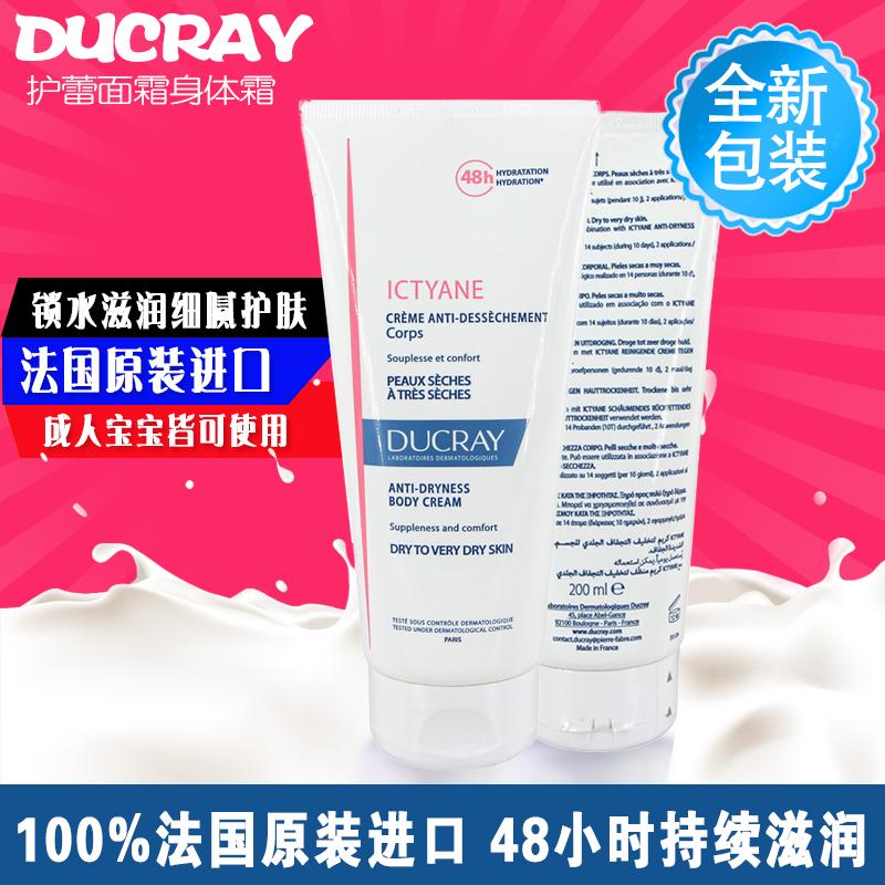 法国Ducray护蕾保湿乳霜200ml 补水保湿乳 脸部 身体 全家通用优惠券