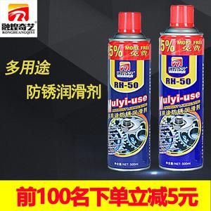 防锈剂喷剂润滑油除锈剂螺丝松动剂金属去锈水锁芯润滑车窗保护剂