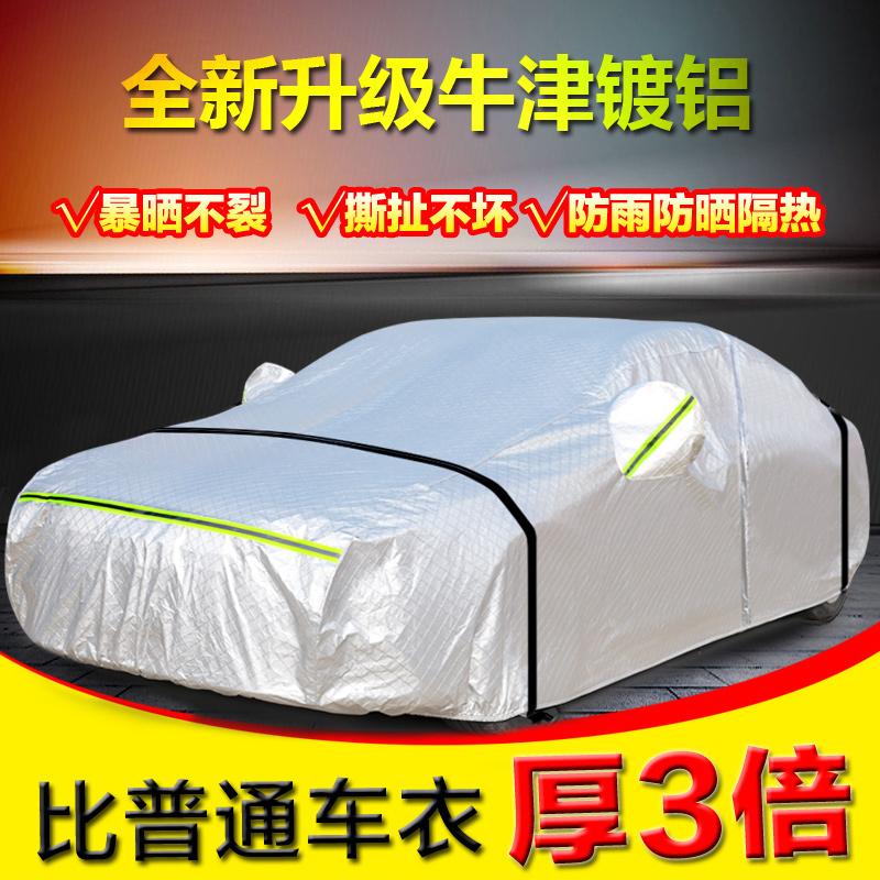 众泰大迈X7专用汽车车衣 防晒防雨防尘遮阳罩盖车布车罩车套外罩,可领取3元天猫优惠券