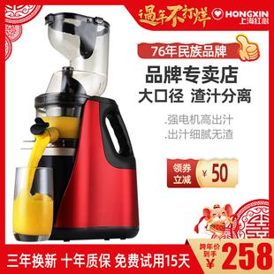 红心 Rh313大口径榨汁机家用原汁机商用渣汁分离果蔬多功能果汁机品牌