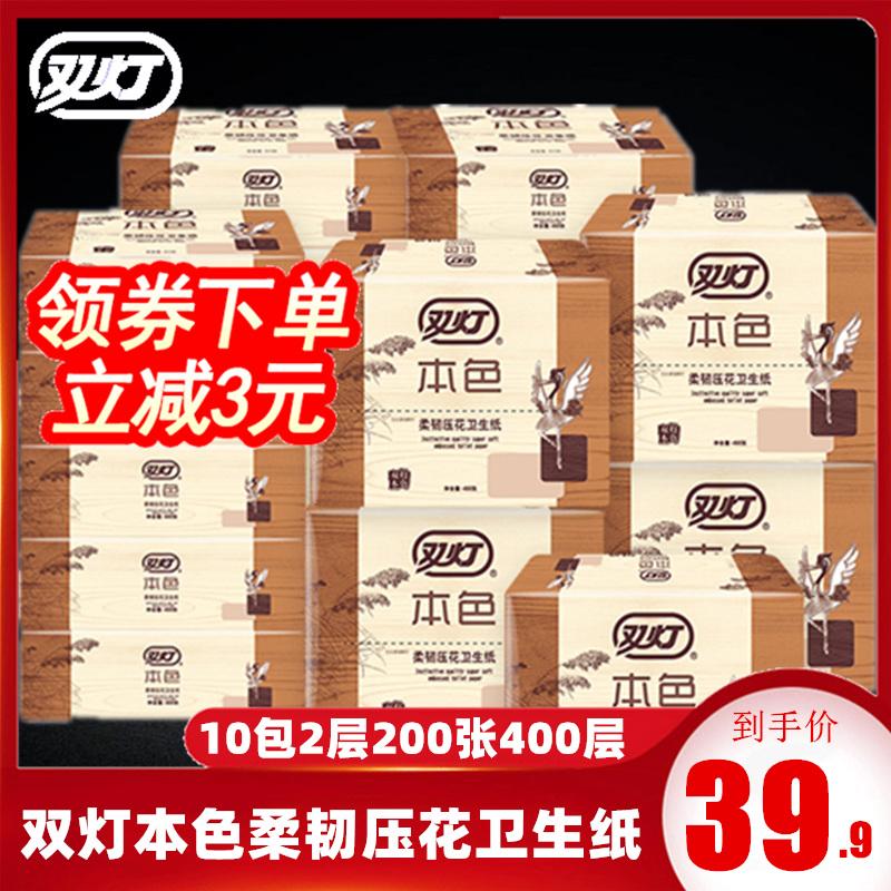 双灯卫生纸本色柔韧压花平板纸400张家用厕纸手纸草纸10包整箱批