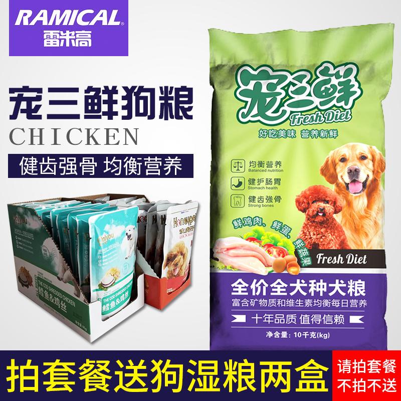 雷米高宠三鲜狗粮10kg幼犬狗粮宠物成犬老年犬全期主粮20斤包邮