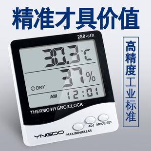 工业温湿度计高精度药店专用电子家用温度计数显干湿表仓库显示器