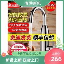 志高電熱水龍頭速熱即熱式加熱廚房寶快速過自來水熱電熱水器家用