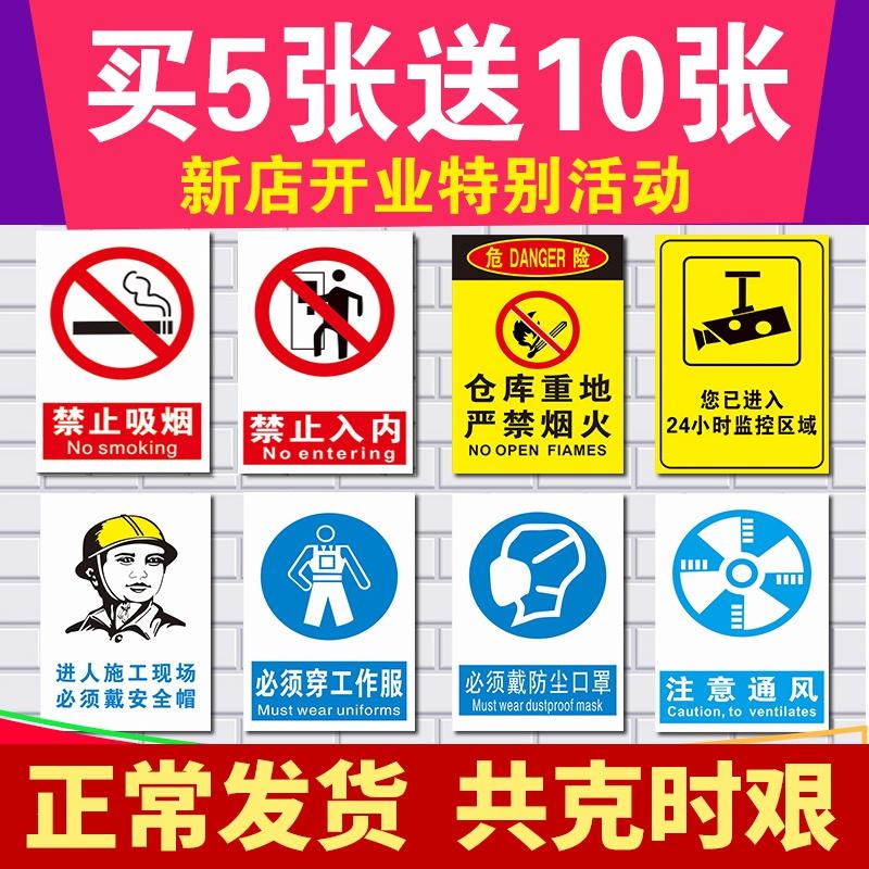 安全标识牌警示牌严禁烟火禁止吸烟有电危险贴纸车间工地施工生产警告标志标牌提示标示贴标语亚克力消防定做