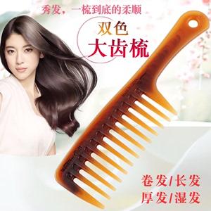 双色大号大齿梳子宽齿卷发梳子女士专用长发塑料静电防网红款头梳