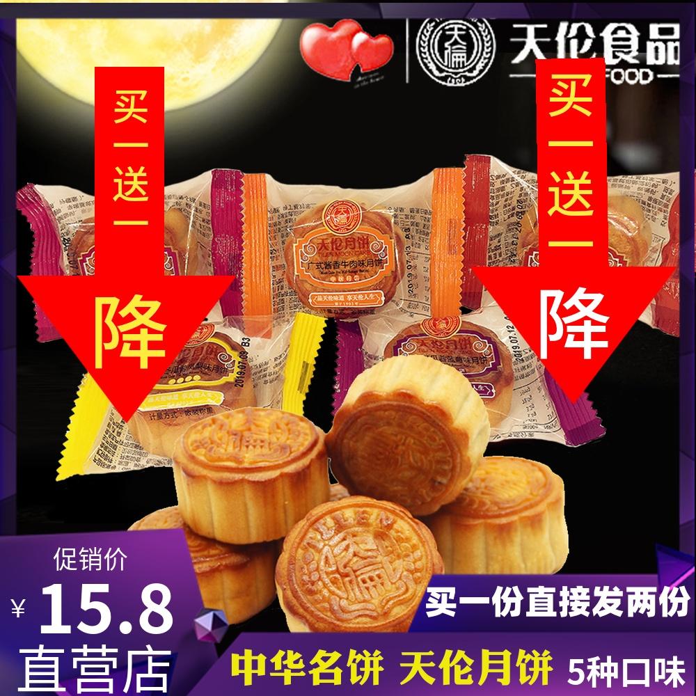 11-05新券官方直营店天伦月饼广式红豆沙酱香牛肉水果味散装小月饼500g14个