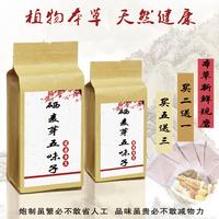 硒麦芽五味子粉袋泡茶正品养肝硒麦芽五味子天然粉6g*30/包