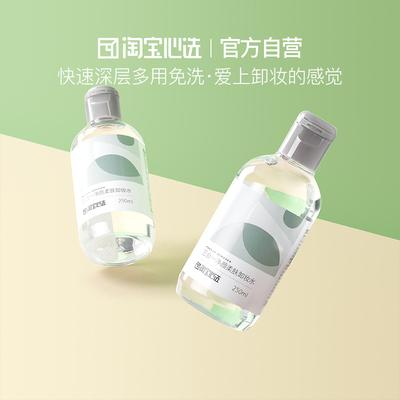 淘宝心选 温和深层清洁卸妆水 250ml