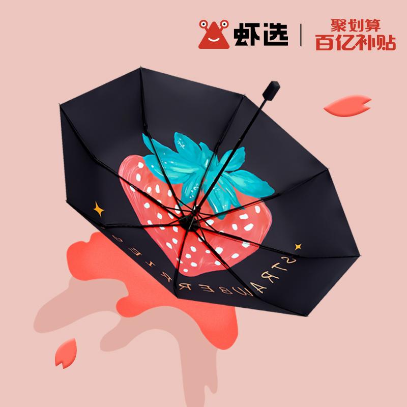 虾选果趣太阳伞小巧便携遮阳伞防晒防紫外线雨伞女晴雨两用UPF50+