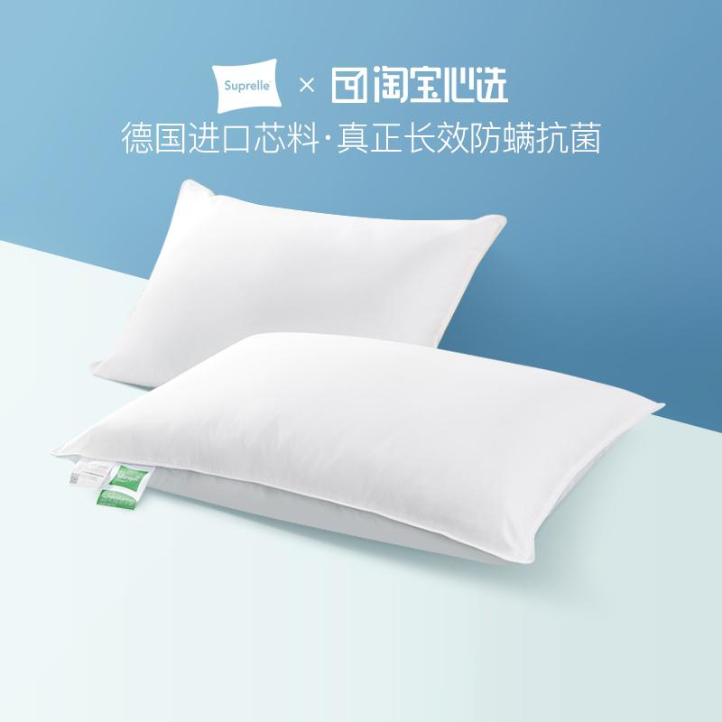 淘宝心选防螨抗菌枕头单人可水洗枕芯德国ADVANSA
