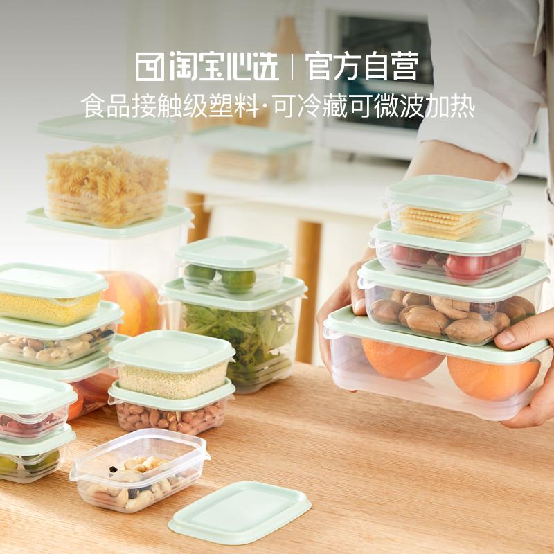 心选保鲜盒10件套冰箱收纳盒食品级密封带盖塑料饭盒便当盒微波炉