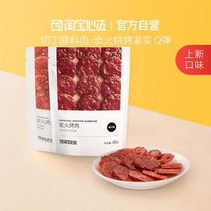 炭火烤肉60g*3袋品休闲猪肉脯