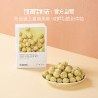 海苔夏威夷果仁60g淘宝心选小零食品休闲特产每日坚果炒货盒装