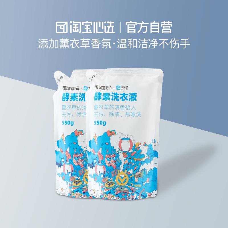 酵素洗衣液1.1斤/袋*2袋家庭装手洗机洗留香ZFB