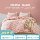 淘宝心选 尼特条纹全棉针织床上四件套 1.2m床 139.9元包邮(需用券)