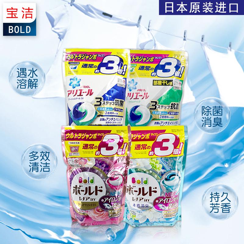 55.00元包邮日本宝洁3D新品抑菌洗衣球进口洗衣凝珠替换装机洗家庭装44粒/袋