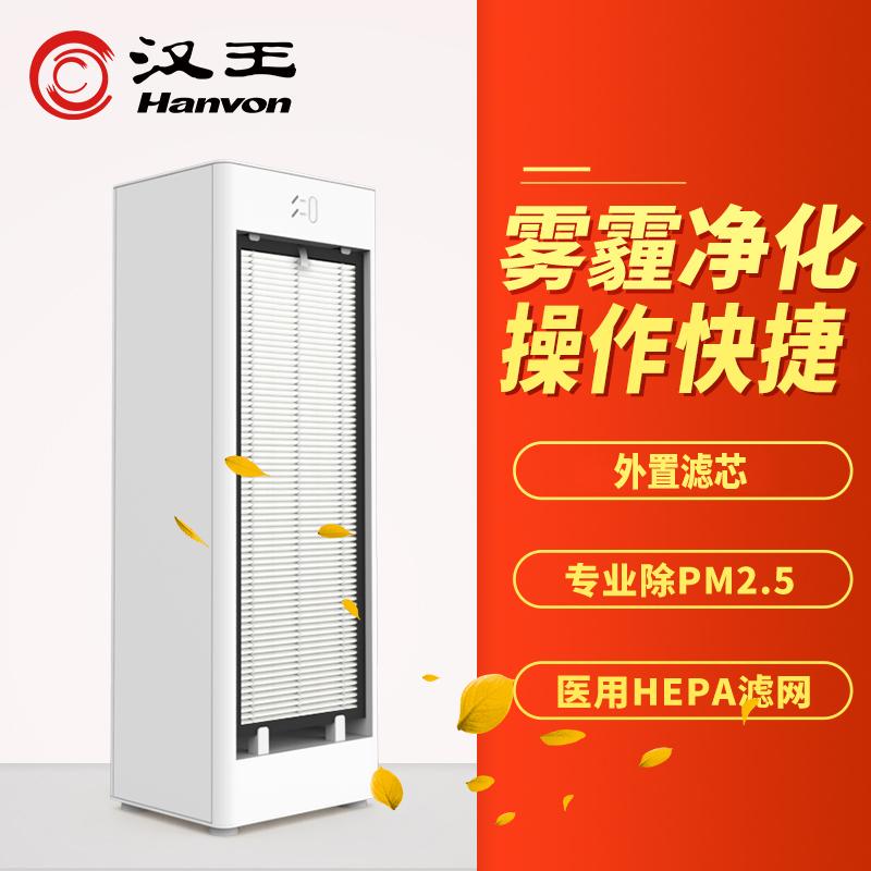 汉王蓝天1号空气净化器去除PM2.5雾霾智能家居氧吧