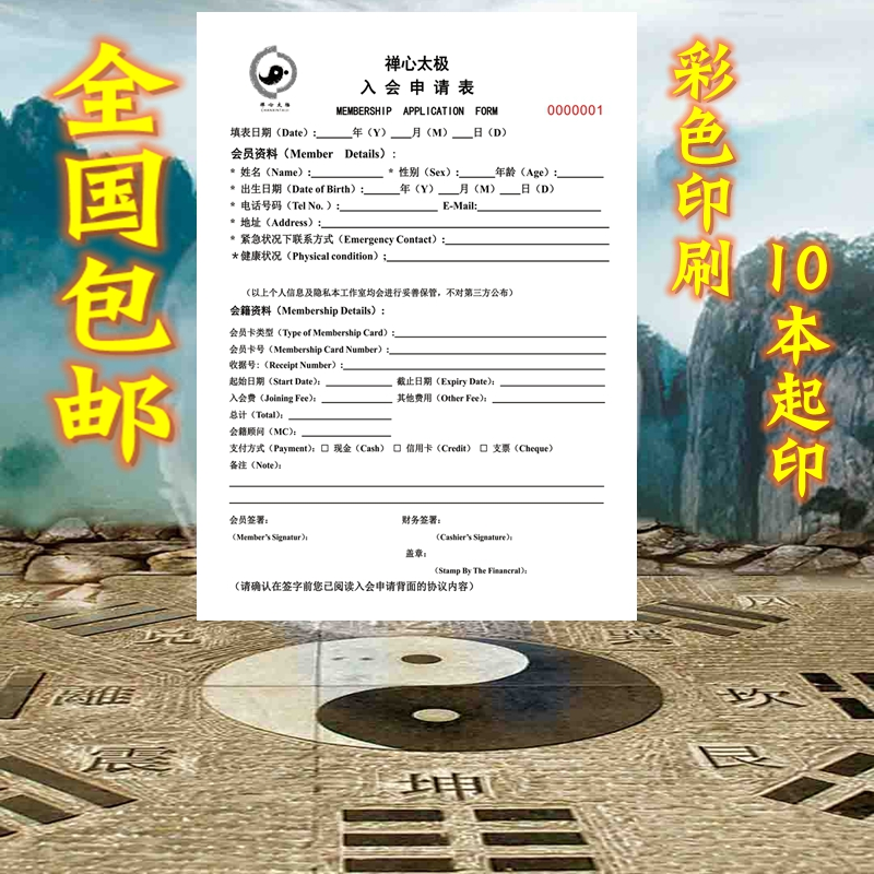 Fitness membership application form housekeeping service single real estate commission receipt contract agreement customized color printing
