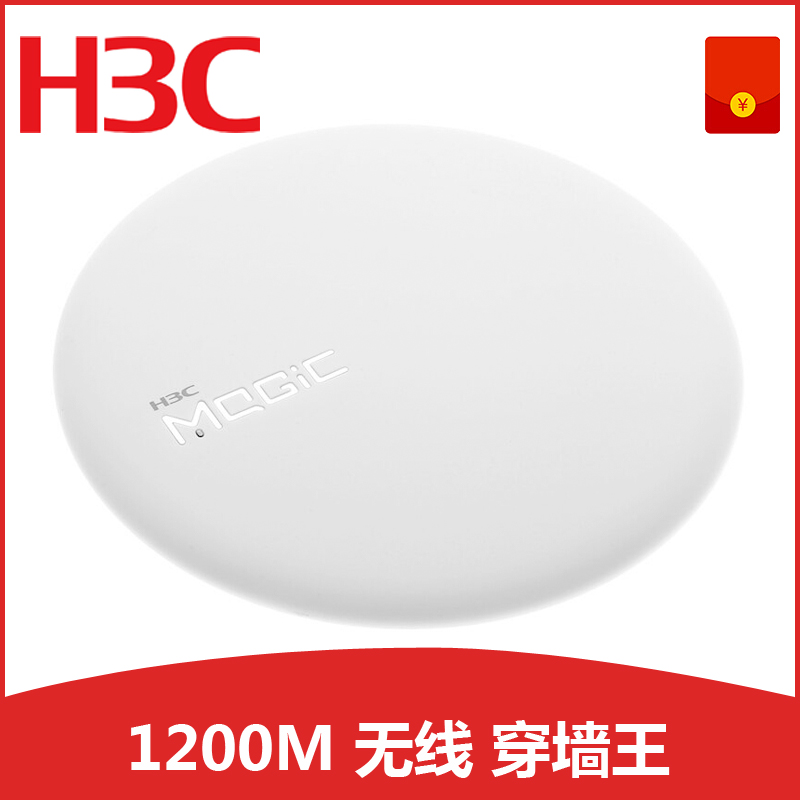 H3C magic B1 router wireless home wall through high speed WiFi package
