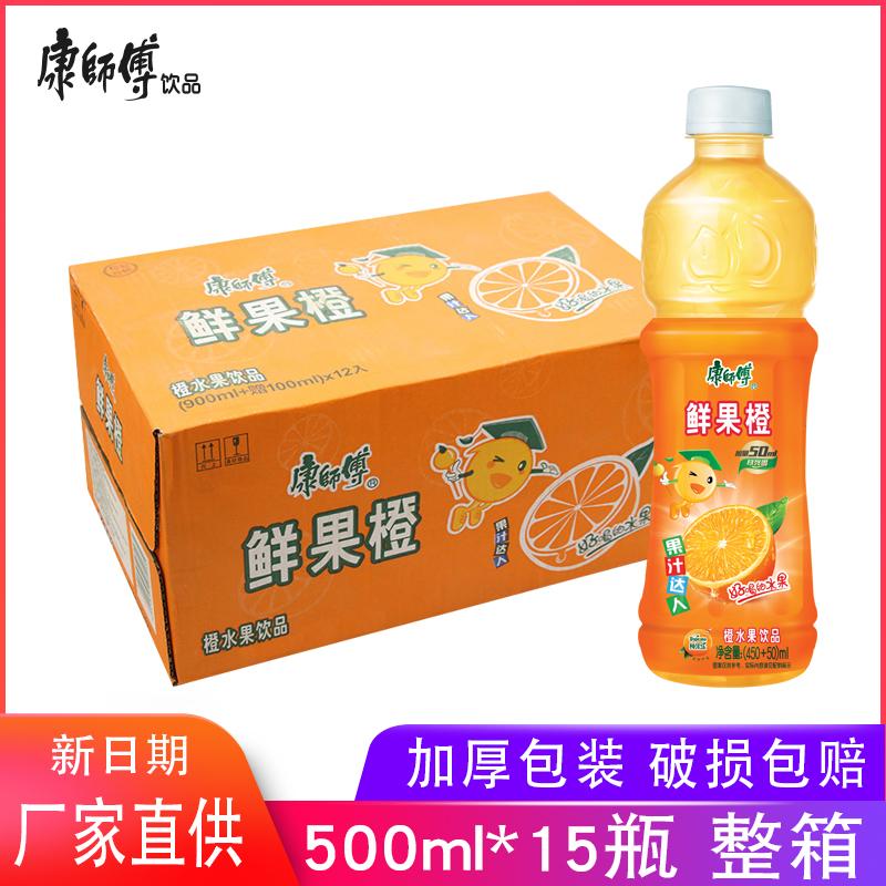 Master Kang fresh fruit orange 500ml * 15 bottles full box fruit juice nourishing beverage group purchase catering takeout