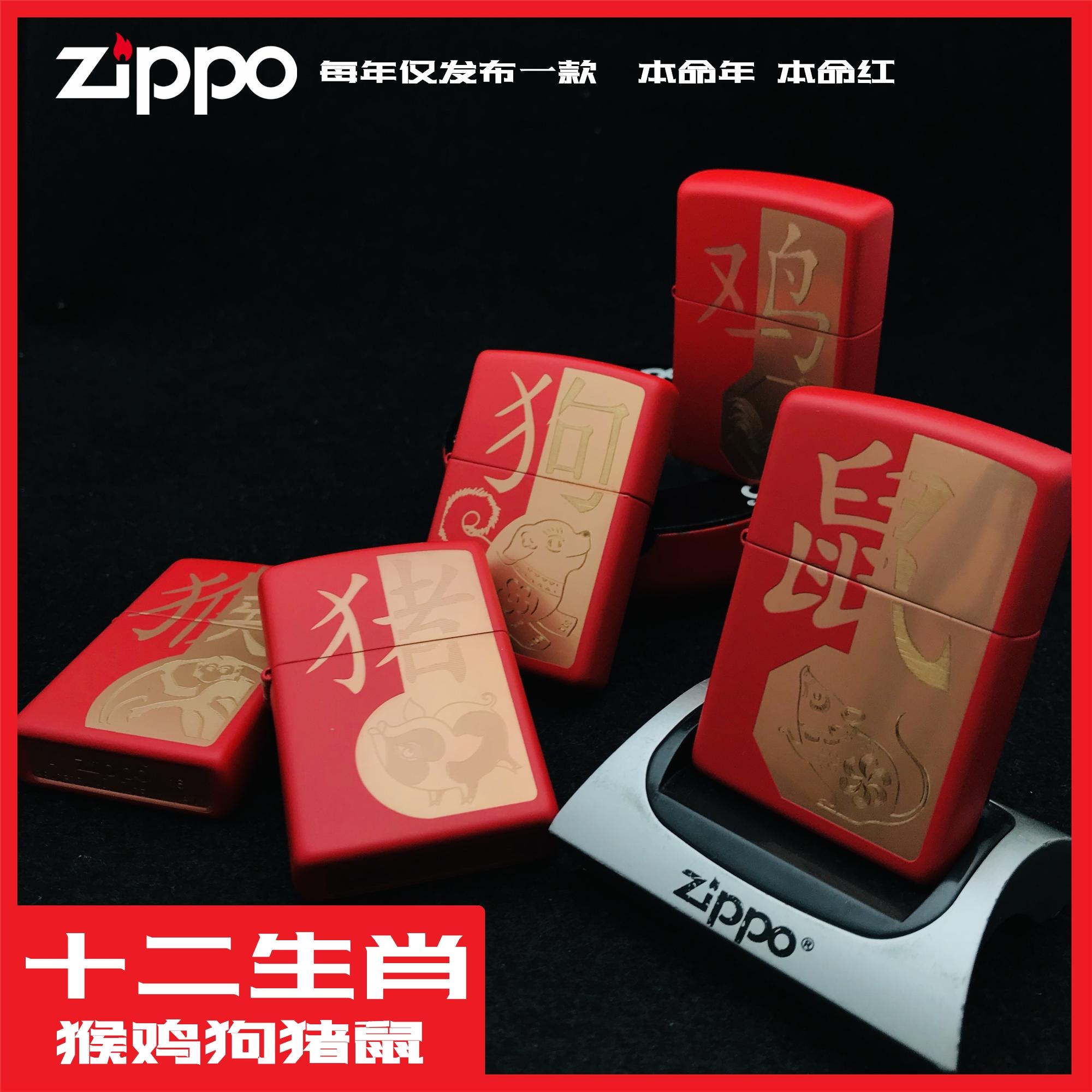 【凌乱Zippo】十二生肖 本命年 生肖猴 鸡 狗 猪 鼠 红哑漆官方版