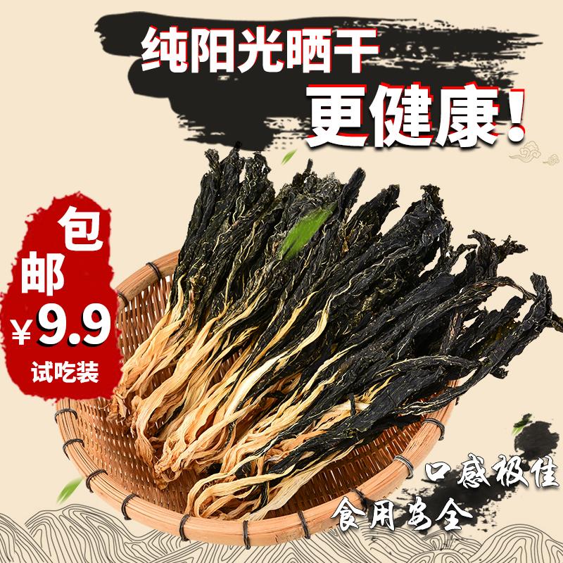 【试吃装】脱水蔬菜农家自晒白菜干干货广东煲汤岭南土特产菜心干