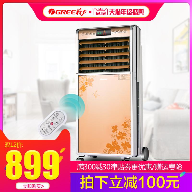 格力空调扇冷暖两用遥控家用智能水冷风扇制冷移动小空调取暖空调