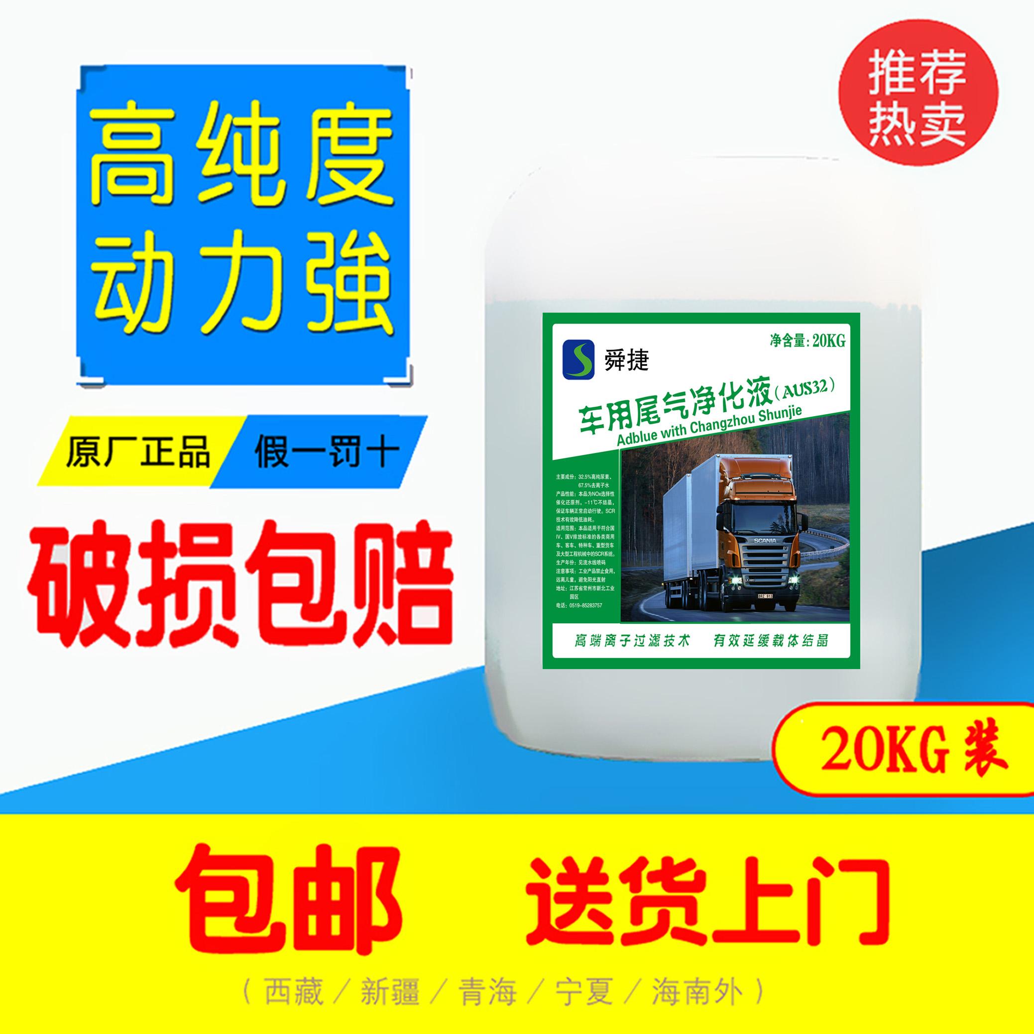 舜 Jie car urea solution diesel автомобиль страна 5 страна 6 van хвост Жидкость для обработки газа 20 кг мочевины бесплатная доставка по китаю