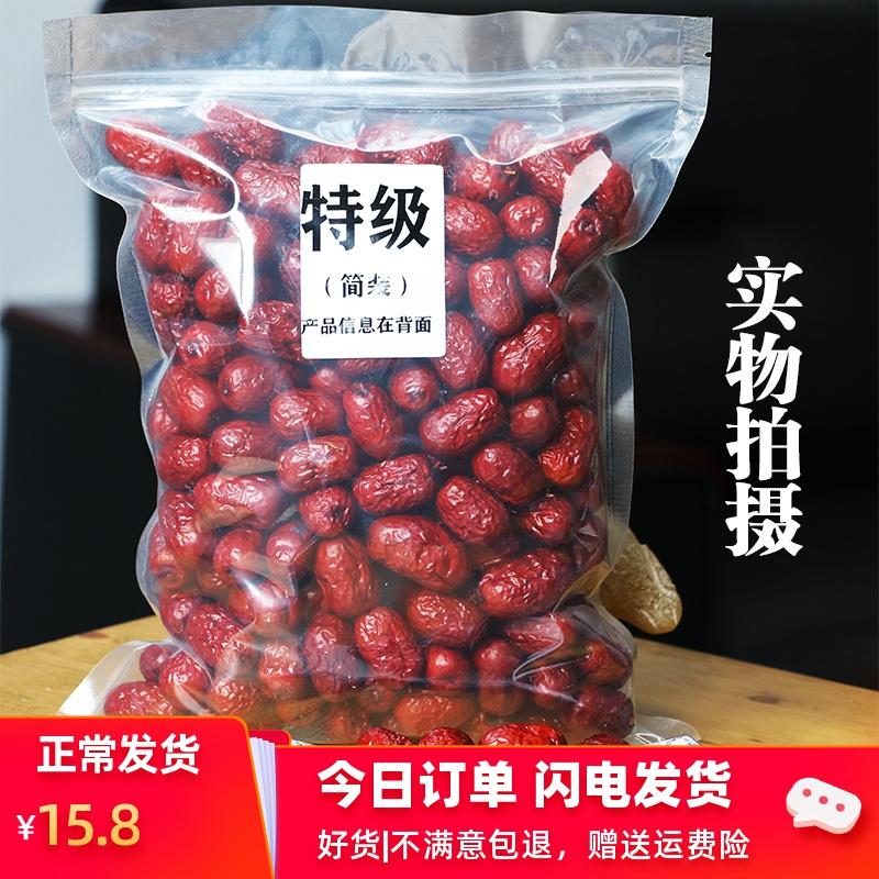 新疆特级红枣和田大枣若羌灰枣1000g特产干果零食纯天然免洗5斤