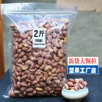 坚果零食干果炒货特产410g炭烧香脆带皮腰果碳烧原味腰果