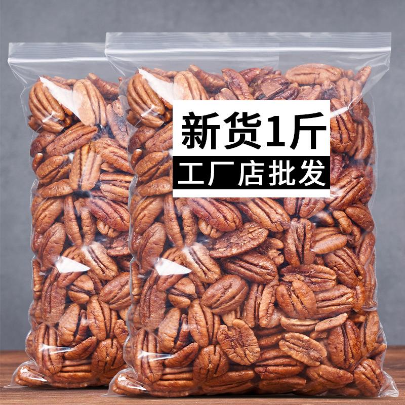 新貨碧根果仁凈含量500g袋裝零食長壽果仁奶油味堅果炒貨干果炒貨