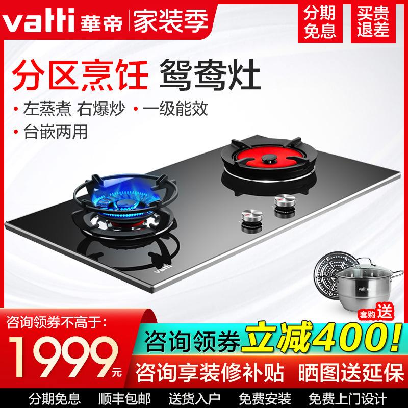 华帝i10046b燃气灶厨房家用煤气灶