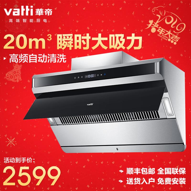 Vatti/华帝 CXW-228-i11085家用大吸力自动清洗抽吸油烟机侧吸式